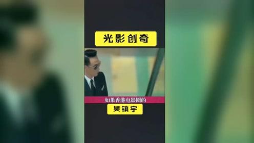 吴镇宇全能演员
