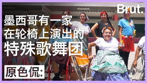 墨西哥轮椅歌舞团:改变残疾人生
