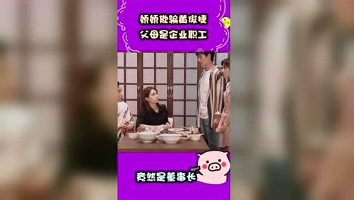 演员请就位:娇娇欺骗黄俊捷,父母是企业职工,竟然是董事长