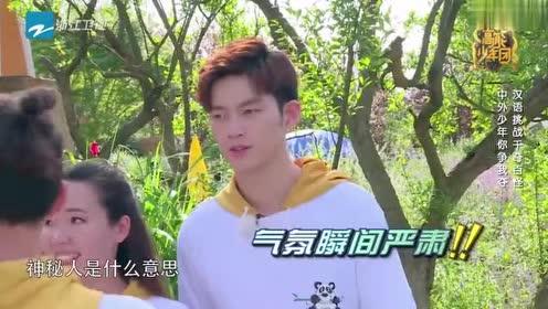 少年团:杨紫看人的眼光凌厉起来!她在怀疑什么?!
