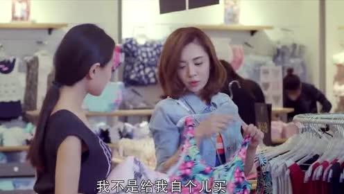 王小米去给马莉买衣服!跟服务员说闺女!服务员的眼睛都直了!