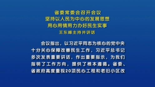 王东峰主持召开省委常委会会议