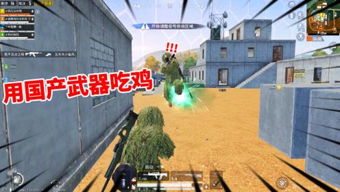 和平精英:国产步枪就是强!用它连灭5队制霸自闭城,最终满编吃鸡