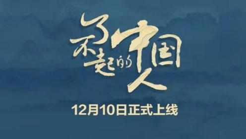 """央视网特别策划 """"了不起的中国人""""系列短视频即将上线"""