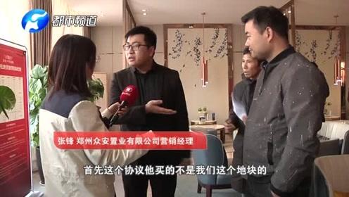 """郑州一开发商咋恁牛?""""说涨价就涨,就要毁约,不给你们了"""""""