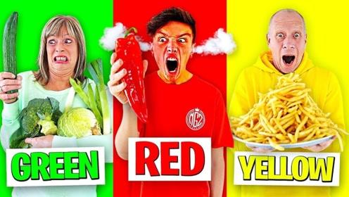 家庭成员奇葩挑战,每个人只能固定吃一种颜色的食物,这可就好看了