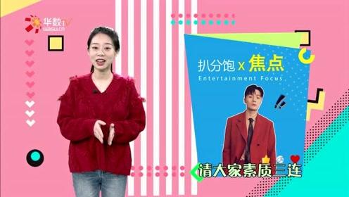 《唐人街探案3》中日合拍海报公布 吴京怒斥代拍者