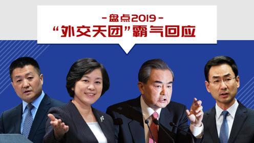 """盘点2019:""""外交天团""""霸气回应集锦(双语版)"""