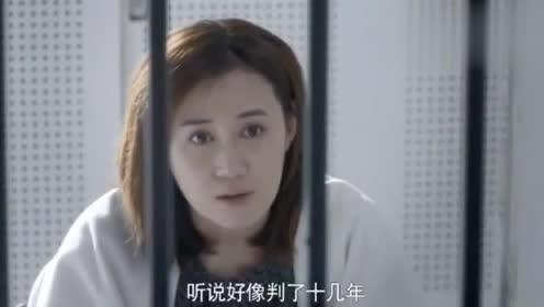 追踪:怀孕妻子来监狱看望自己,谁料三林看了一眼身旁保姆,崩溃