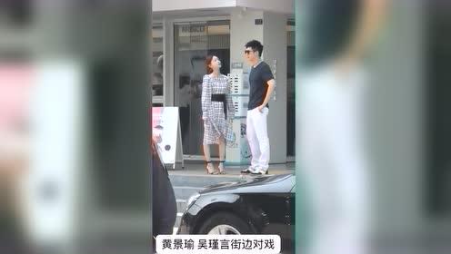 黄景瑜和吴瑾言拍戏现场,两人街边对戏,看上去有点甜