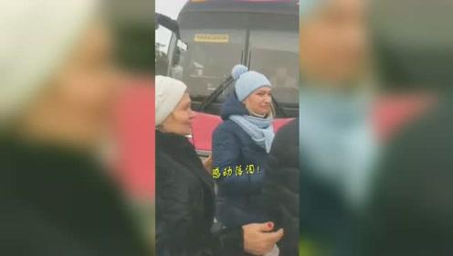 感动落泪!俄罗斯女子遗失护照 中国网友帮忙成功寻回