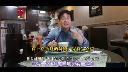 白大叔到香港吃云吞面!喝了一口汤大呼好鲜!当场猜测熬汤食材