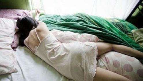 终于知道女孩子睡觉为什么喜欢夹着被子了,原因说出来你可能不信