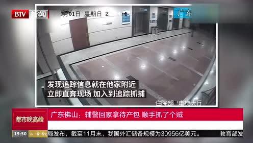 广东佛山:辅警回家拿待产包 顺手抓了个贼