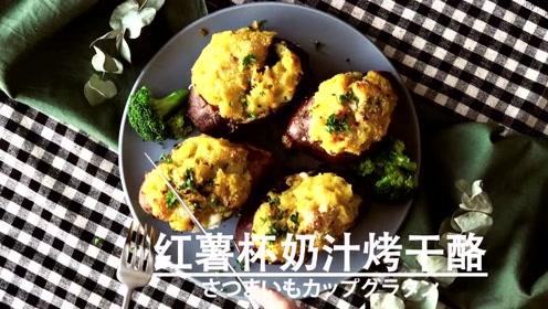 红薯的迷人打开方式,当然是和奶酪在一起啦!