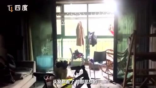 男生在家做化学实验把家烧了 女邻居抱着灭火器将其救下:头发都着了