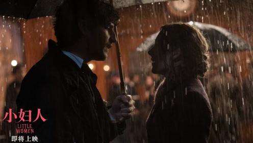 """《小妇人》发布""""追求真我""""电影片段 西尔莎·罗南开秀精湛演技"""