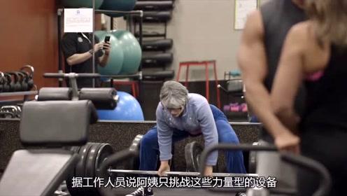 4 70岁老人仍能举起哑铃,引得大家都来围观,原因竟是因为这个