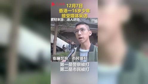 心痛警察市民被打,十六岁香港少年说的这番话发人深省