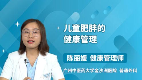 医生科普:儿童肥胖的健康管理