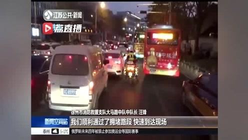 徐州消防出警路遇晚高峰 所有车辆做出同一动作