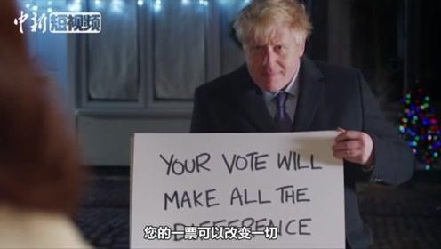 花式拉票!英首相约翰逊模仿电影经典片段拉选票