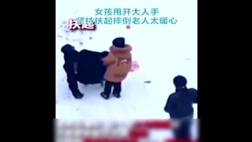 寒冬里的温暖!小朋友甩开妈妈的手坚持扶起摔倒老人
