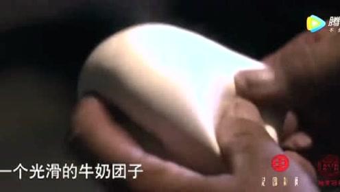 《舌尖上的中国》一个光滑的牛奶团子  三两下的手法就被揉捏了出来