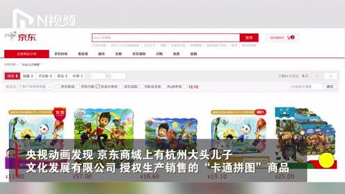 央视动画状告京东、大头儿子公司商标侵权,向后者索赔一百万元
