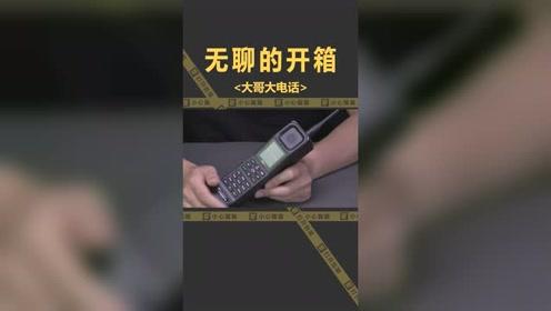 复刻版80年代大哥大手机开箱实测,原来大哥都喜欢全损音质?