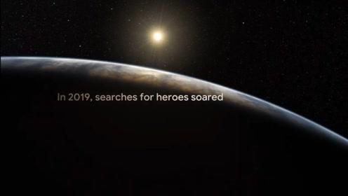 谷歌搜索2019 致那些超级英雄们
