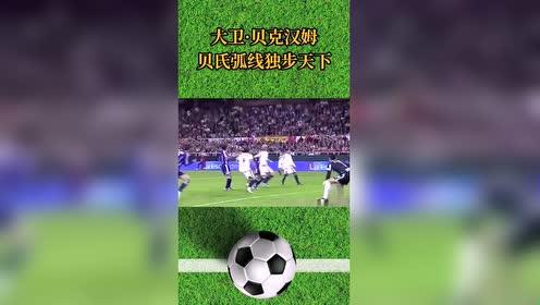 足球:大卫贝克汉姆!真所谓贝氏弧线独步天下