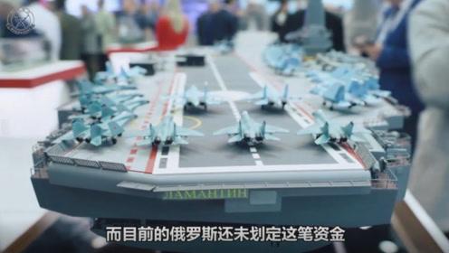 俄军嘴上说不要航母了,行动上却对航母念念不忘,7万吨航母出炉