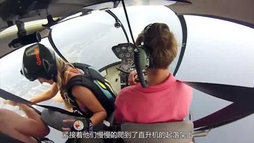 减压的好方式,老外挑战不一样的跳伞,从直升机上跳下太刺激