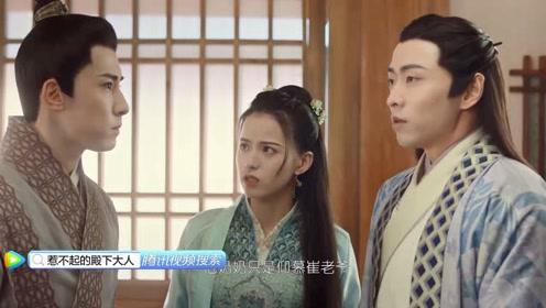 《惹不起的殿下大人》崔埙跟李长秀急眼了:都怪你奶奶!