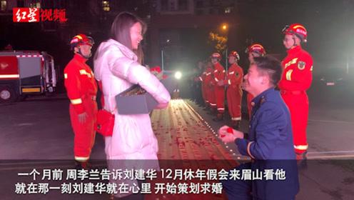 消防车旁的浪漫 眉山消防员向异地两年的女友求婚