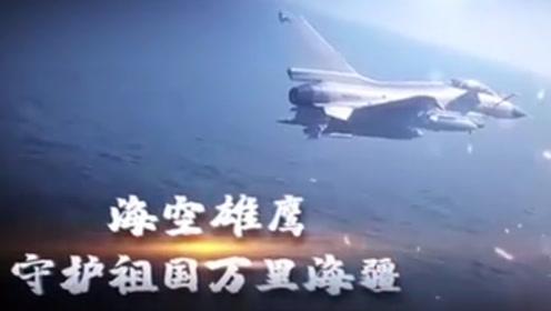 超燃!海空雄鹰最新宣传片震撼来袭!