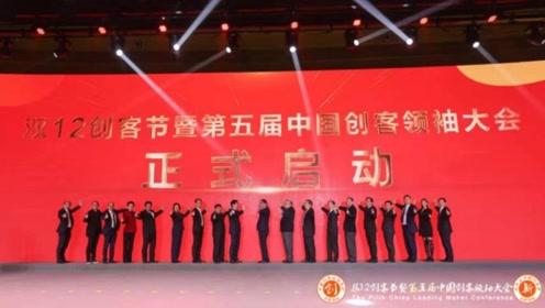 """一年一度""""创投界奥斯卡""""开幕 ,全国2000余名创客精英齐聚郑州"""