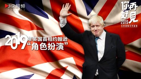 """百变首相十项全能!盘点2019年英国首相约翰逊的""""角色扮演"""""""