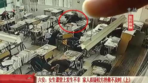 女生课堂上不幸身亡,班主任给家长打电话,为何不打120?