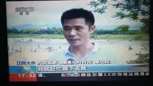 央视报道大余新城救人者!
