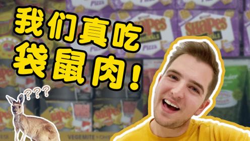 澳洲超市里都卖啥?鸵鸟肉袋鼠肉,这些连中国人都没吃过!