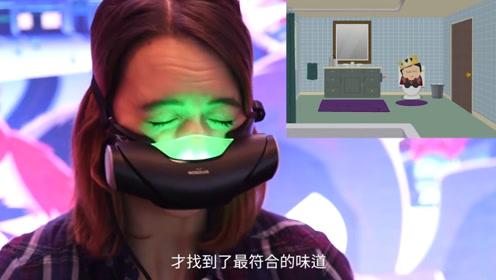 闻了上千人臭屁后,最重口的VR诞生,网友:隔着屏幕闻到味!