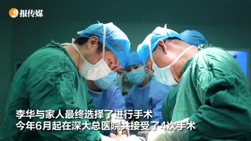 """身体被迫""""折叠""""20余年 他从头到脚被医生""""打断""""后重获人生"""