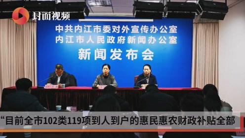 惠及116.8万人 内江119项惠民惠农财政补贴全纳入一卡通