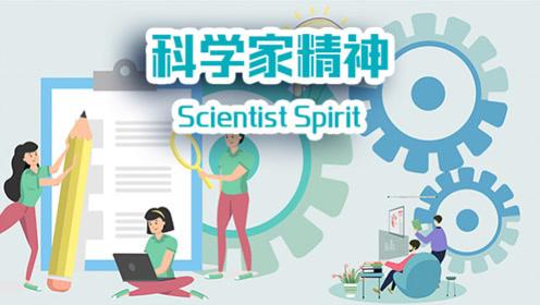 中国精神——科学家精神