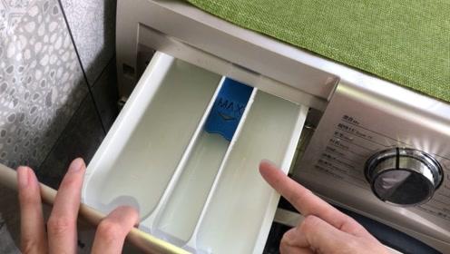 用了10年洗衣机才发现,洗涤盒的正确用法,难怪衣服总洗不干净