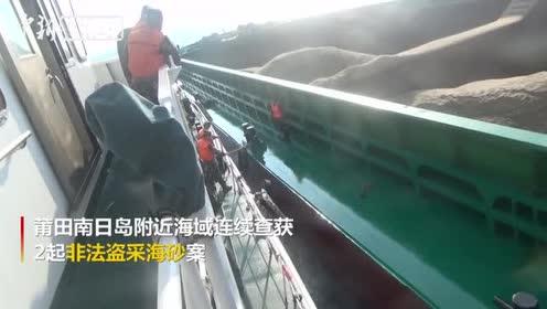 福建莆田查获两起非法盗采海砂案查扣涉案海砂1.8万余吨