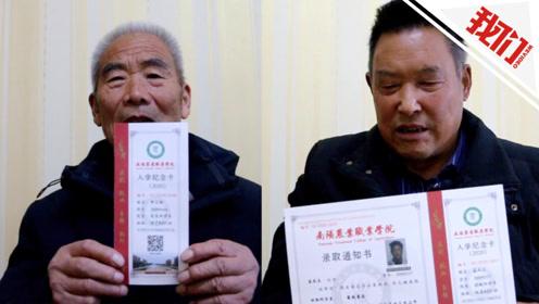 励志!81岁老人与70岁邻居一同考上大学 和儿子儿媳成校友
