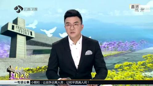 国家公祭日 这首歌为南京而唱